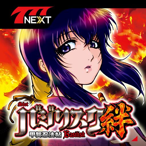 バジリスク~甲賀忍法帖~絆【777NEXT】 Apk Mod latest 4.0.3