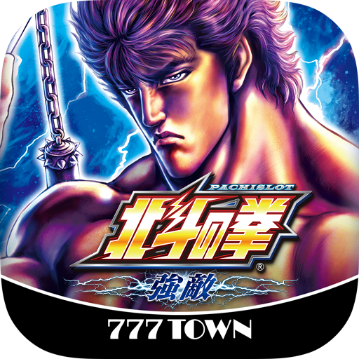 [777TOWN]パチスロ北斗の拳 強敵  Apk Mod latest 3.0.1