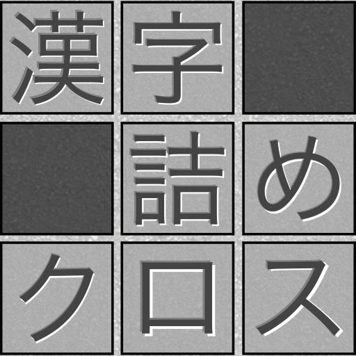 脳トレ!漢字詰めクロス   Apk Pro Mod latest 1.127