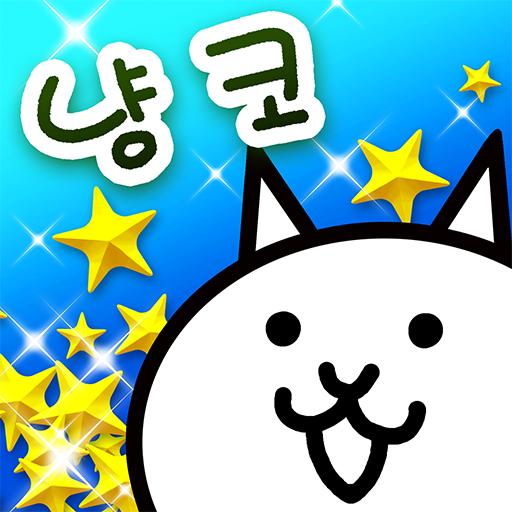 냥코 대전쟁  Apk Mod latest 10.0.0