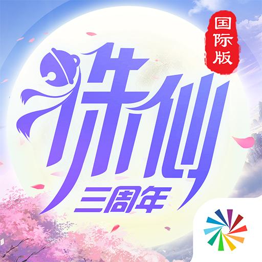 诛仙-中国第一仙侠手游 Apk Mod latest 1.868.1