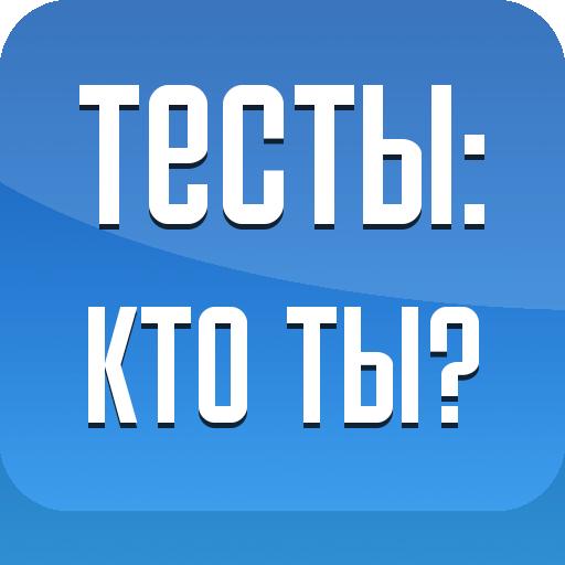 Тесты: Кто ты?  Apk Mod latest 1.8.2
