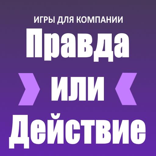 Игры для компании: Правда или Действие  Apk Mod latest 2.0.1