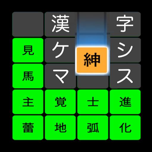 漢字ケシマス【用意された漢字を全て消していこう。小学・中学レベル〜漢検1級レベルまで】   Apk Pro Mod latest 3.36