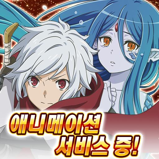 던만추〜메모리아프레제〜 11.0.2 Apk Mod (unlimited money) Download latest