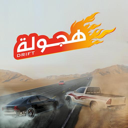 Drift هجولة  3.4.5 Apk Mod (unlimited money) Download latest