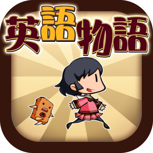 English Quiz [Eigomonogatari] 784 Apk Mod (unlimited money) Download latest