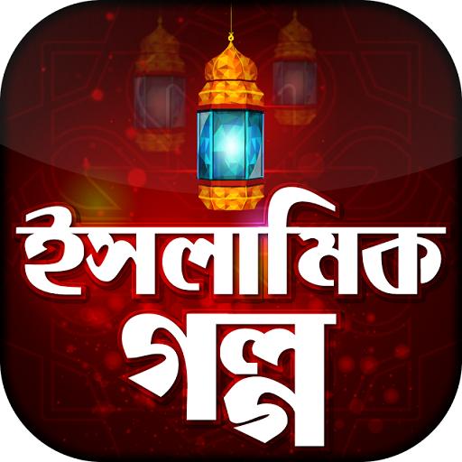 ইসলামিক গল্প Islamic Golpo Apk Pro Mod latest 9.0