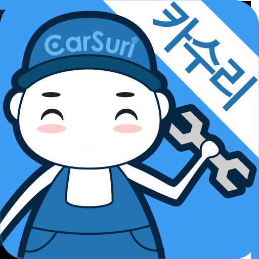 카수리RUNOIL – 비대면 출장 엔진오일, 배터리, 자동차수리견적, 차량용품 by 카랑  Apk Pro Mod latest 3.2.5