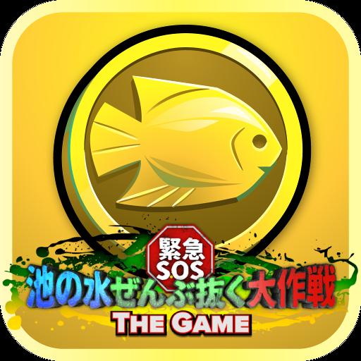 緊急SOS!池の水ぜんぶ抜く大作戦 ~ THE GAME ~ Apk Mod latest 2.34