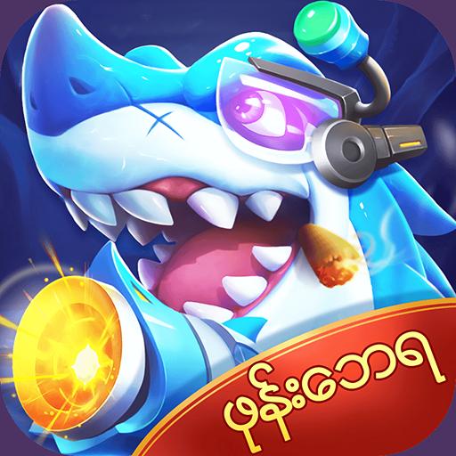 Happy Fish ငါးဖမ္း–လူႀကိဳက္မ်ားေသာငါးဖမ္းဂိမ္း Apk Pro Mod latest Happy Fish ငါးဖမ္း–လူႀကိဳက္မ်ားေသာငါးဖမ္းဂိမ္း 1.0.22 for Android Pyaw Ga Sar