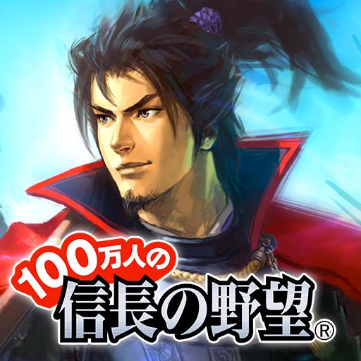 100万人の信長の野望 Apk Mod latest 1.0