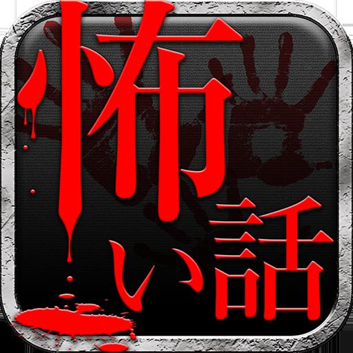 怖い話 6,000話の恐怖体験談 2chまとめ Apk Pro Mod latest 3.2.5