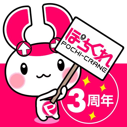 スマホでクレーンゲーム【ぽちくれ】  Apk Mod latest 3.0.3