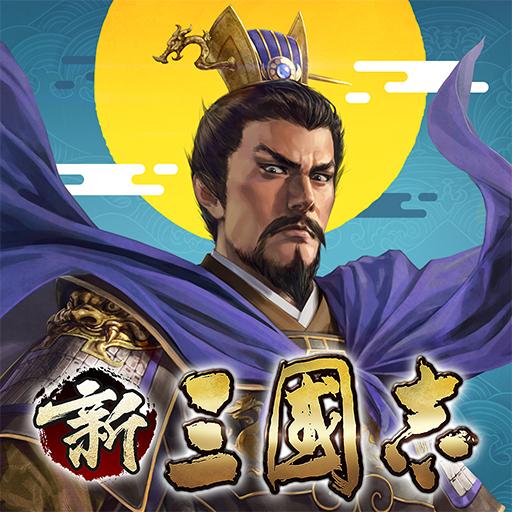 新三國志:コーエーテクモゲームス完全監修 Apk Mod latest 2.1.1