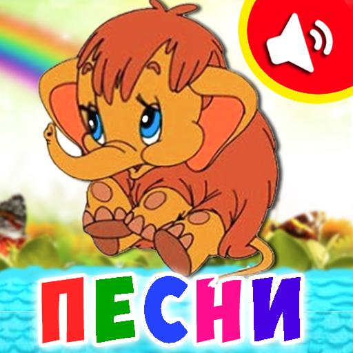 Детские песни для малышей. Бесплатно!  Apk Pro Mod latest 5.5