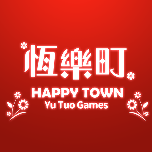 恆樂町HAPPY TOWN   Apk Pro Mod latest 1.03.35