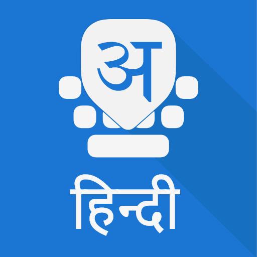 Hindi Keyboard  Apk Pro Mod latest 4.8.13