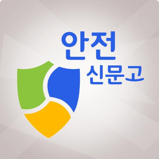 Safety e-Report Apk Mod 2.6.0