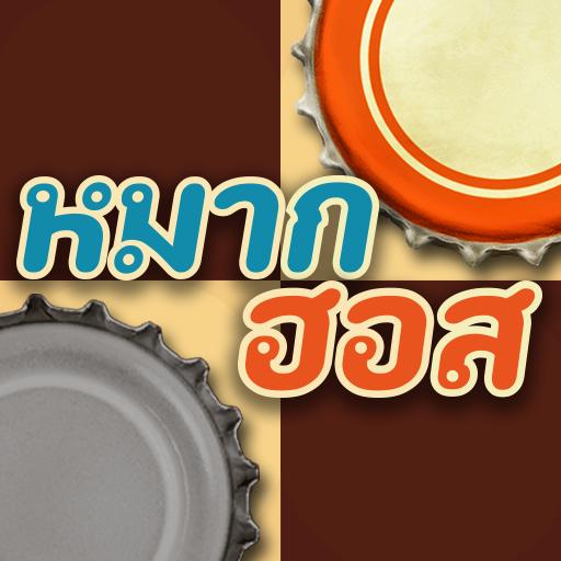 Thai Checkers – Genius Puzzle – หมากฮอส Apk Mod latest 3.5.182