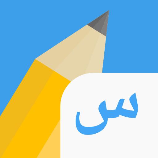Write It! Arabic Apk Pro Mod latest 3.1.13