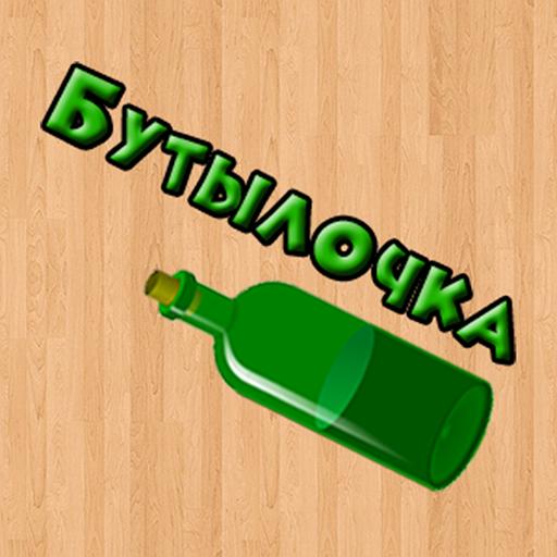 Бутылочка 18+  Apk Mod latest 1.2.4