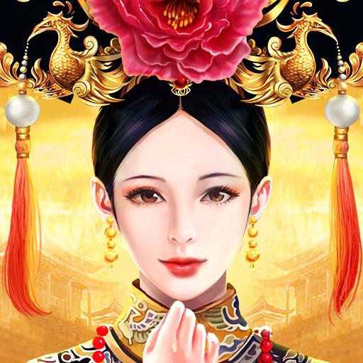 皇上吉祥2 Apk Pro Mod latest 1.5.7