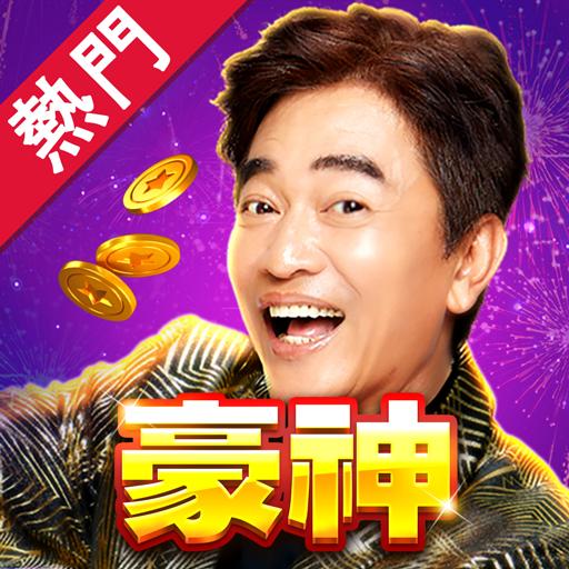 豪神娛樂城 老虎機、賽馬、7PK、水果盤、麻將、賓果、骰寶、捕魚、拉霸機、樂透 2.26 Apk Mod (unlimited money) Download latest