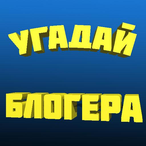 УГАДАЙ БЛОГЕРА 8.39.4z Apk Mod (unlimited money) Download latest
