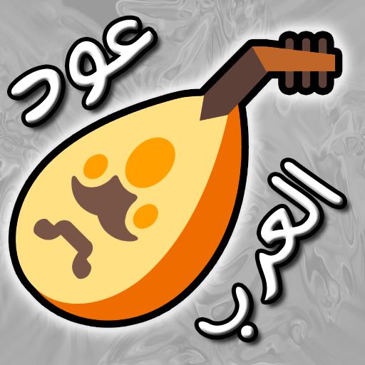 ♪♬ عود العرب ♬♪ Apk Mod latest 1.2.0
