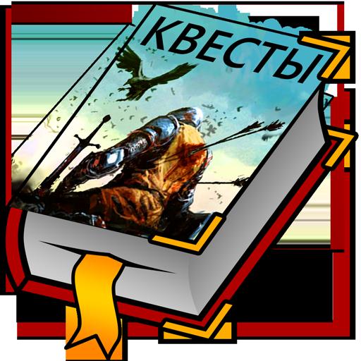 Текстовые Квесты играй и пиши 4.37 Apk Mod (unlimited money) Download latest