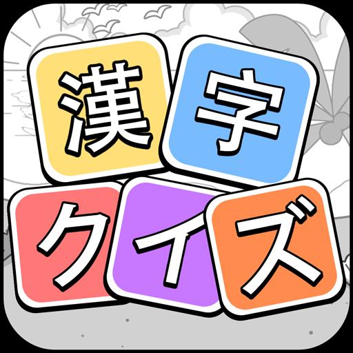 漢字クイズ 漢字ケシマスのレジャーゲーム、四字熟語消し、無料パズルオフラインゲーム 2.5101 Apk Mod (unlimited money) Download latest