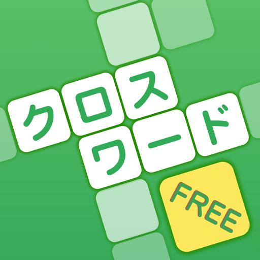 クロスワード 脳トレ 暇つぶしに 人気で簡単な日本語のパズルゲーム 無料 2.5.7.1 Apk Mod (unlimited money) Download latest