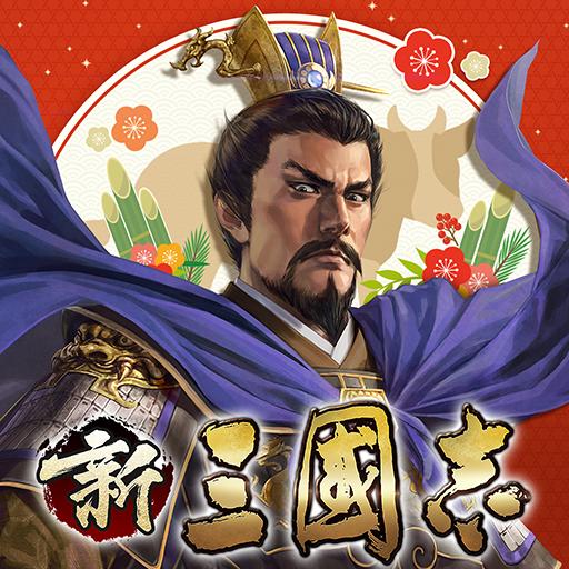新三國志:コーエーテクモゲームス完全監修 2.5.0 Apk Mod (unlimited money) Download latest