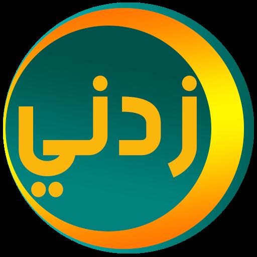 زدني أسئلة ثقافية 1.9.02 Apk Mod (unlimited money) Download latest