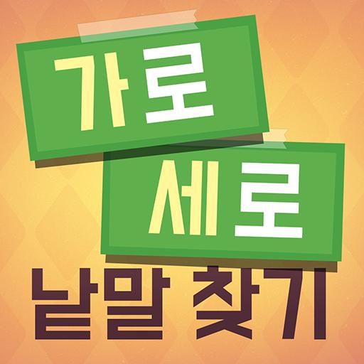가로세로 낱말찾기 – 단어 연구소 Apk Mod latest