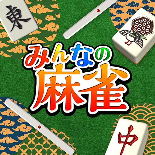みんなの麻雀 初心者も強くなれるランキング戦が楽しい本格麻雀【無料】 Apk Pro Mod latest 1.1.14