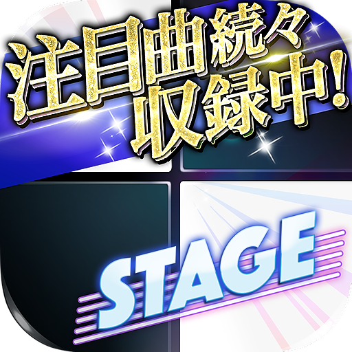 ピアノタイルステージ 「ピアノタイル」の日本版。大人気無料リズムゲーム「ピアステ」は音ゲーの決定版  1.9.10 Apk Mod (unlimited money) Download latest