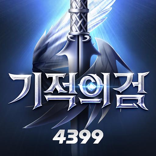 기적의 검  Apk Mod latest