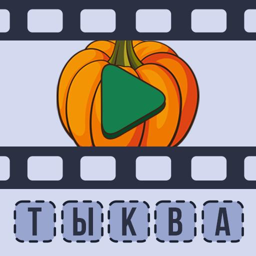Угадай видео-рисунок Apk Mod latest
