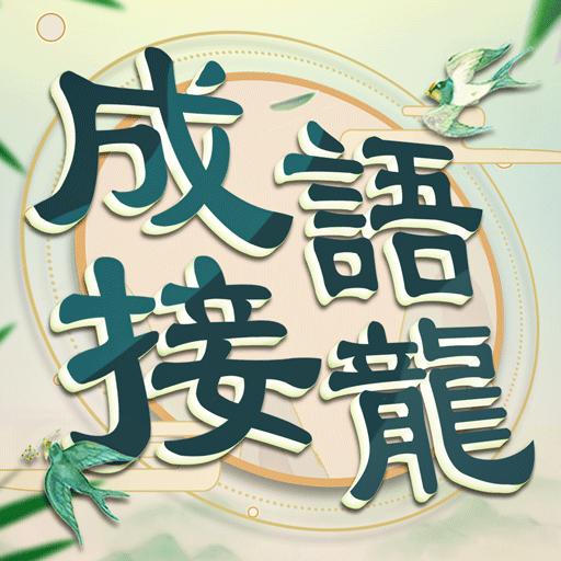 成語填填字 免費成語接龍小遊戲,學習國語的好助手 Apk Pro Mod latest 4.601