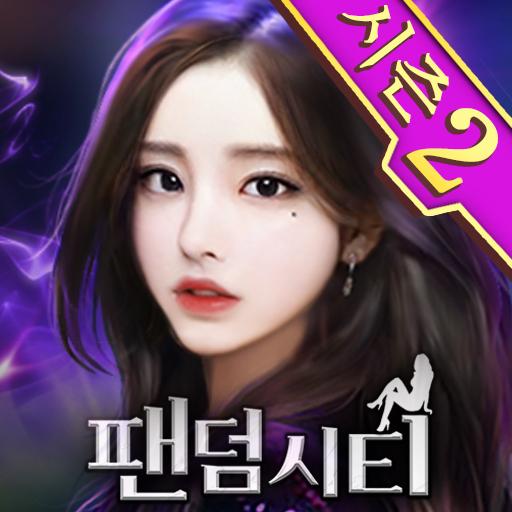 팬덤시티 실사풍 미녀 게임 Apk Pro Mod latest 1.0.143