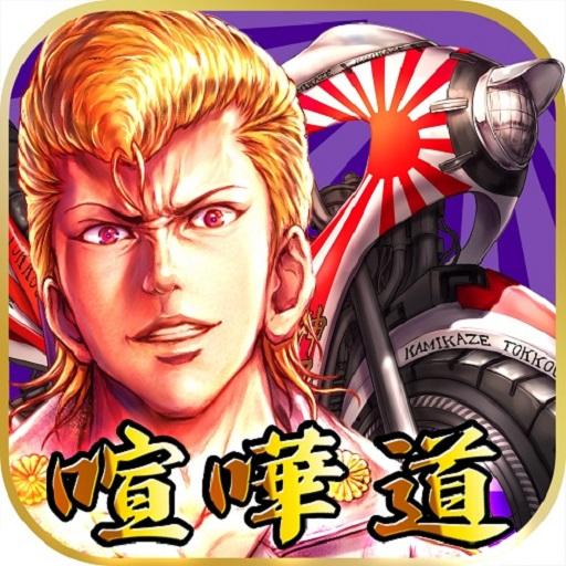 喧嘩道~全國不良番付~対戦ロールプレイングゲーム 1.0.44 Apk Mod (unlimited money) Download latest