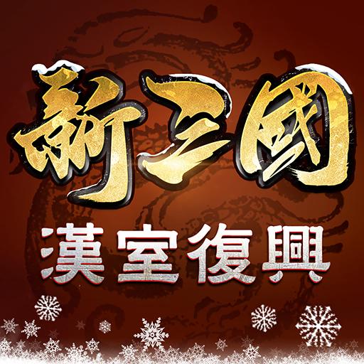 新三國 漢室復興  Apk Pro Mod latest 1.1.8