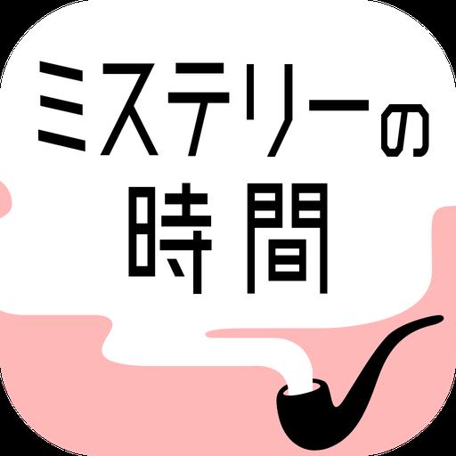 ミステリーの時間 – 謎解き探索ゲーム Apk Pro Mod latest 1.1.3