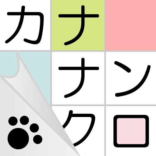 カナナンクロ ~かわいい猫の無料ナンクロ・クロスワードパズル  Apk Pro Mod latest 2.1.1