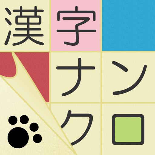 漢字ナンクロ ~かわいい猫の無料ナンバークロスワードパズル~   Apk Pro Mod latest 3.0.7