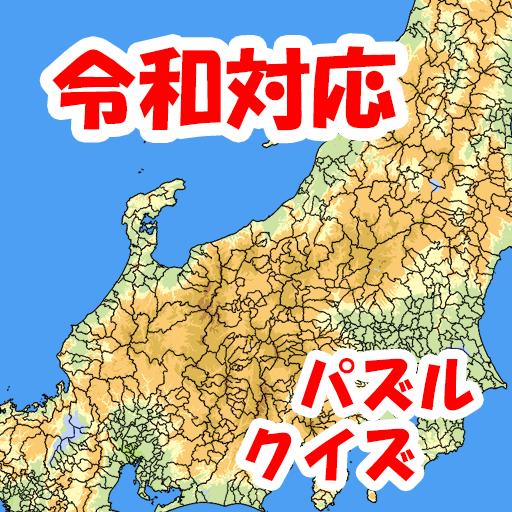 【令和】まぷすた!市町村パズル+世界地図+都道府県 4.5.0 Apk Mod (unlimited money) Download latest