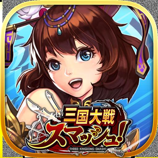 三国大戦スマッシュ!【さんすま】三国志ひっぱりアクションゲーム Apk Pro Mod latest 1.7.6