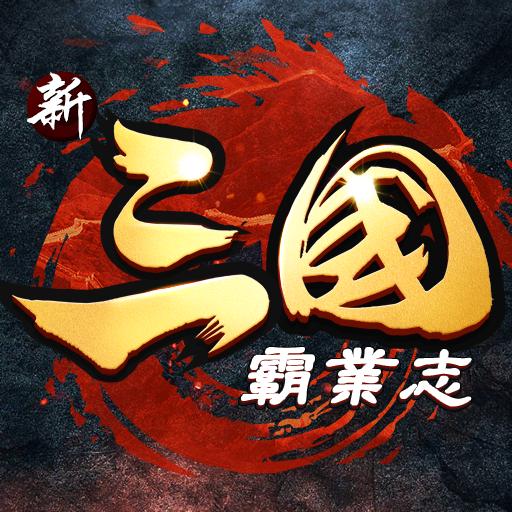 新三國霸業志 上線送十連抽 必出神將 1.0.7 Apk Mod (unlimited money) Download latest